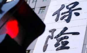 长城人寿等3家保险公司因产品设计违规被禁止申报新产品半年