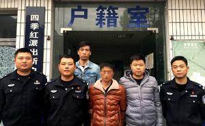 男子因按摩费起冲突致1人死后逃逸,湖南警方布控抓获嫌犯