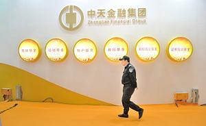 """中天金融""""觊觎""""华夏人寿第一大股东,这些险企也被它盯上了"""