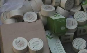 23吨假化妆品流入市场,百万人网购
