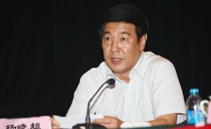 中央纪委副书记杨晓超继续兼任秘书长