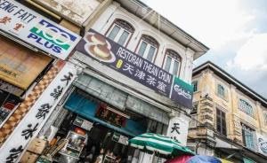 新井一二三专栏:怡保天津茶室