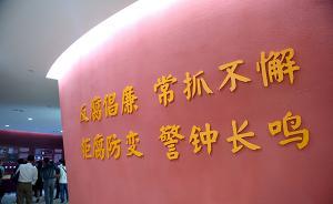 """十九大闭幕不到一月即打下""""首虎"""":反腐败斗争一刻不停歇"""