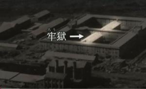 NHK《731部队的真相》对白完整版:没人能活着走出监狱