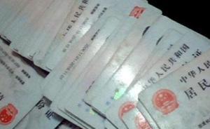 男子伪装驻外高管上婚恋网诈骗30万,住处搜出78张身份证