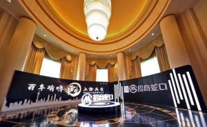 """招商局""""重返上海""""打造下一个深圳蛇口"""