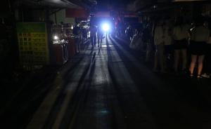 台湾大停电事件,新北市工业会愿代厂商集体求偿