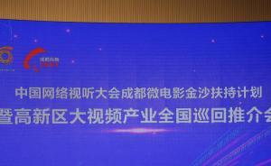 成都高新区在沪推介大视频产业:将为入驻企业提供资金扶持