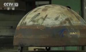 中国万米载人潜水器载人球舱完成门窗开孔,2020年海试