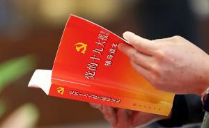 北京高校思政课教师集体备课,推动十九大精神融入教学全过程