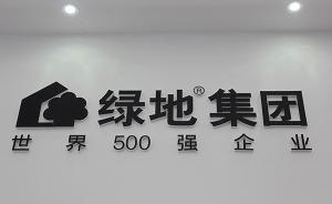 绿地10亿购入雅居乐物业公司20%股份,已筹划香港上市