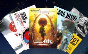 这么多年,中国科幻走上了一条和西方主流科幻不同的道路?