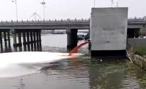 """江苏如东回应一化工园内""""红水被排入河道"""":正调查原因"""