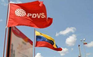 委内瑞拉国家石油公司前高管被捕,分析称马杜罗反腐或为连任
