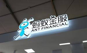 蚂蚁金服回应现金贷整治:依托场景发展健康的消费信贷类产品