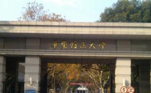 新时代新气象新作为|上海高校学习十九大精神新招多