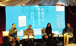 对谈《重写旧京》︱北京上海双城记忆:再造城市的方法