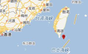 台湾台东县海域发生4.3级地震,震源深度19千米