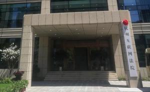 七问杭州互联网法院:为何选址杭州,对民众有何影响