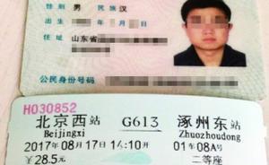暗访微商倒卖真身份证:可冒名订房订票,失主挂失后仍能用