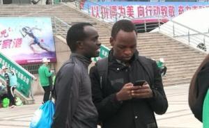 """活跃在中国马拉松赛道上的""""肯尼亚中介"""":一天跑了4场比赛"""