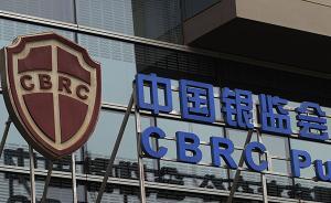 银监会:银行不得对僵尸企业、失信企业等四类企业实施债转股