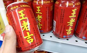 广药董事长发布研究成果:号称喝王老吉可延长10%的寿命