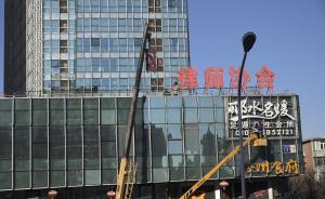 重现北京天际线,超万块广告牌年底全拆