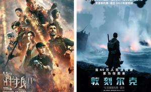 两部全球现象级电影——《战狼2》与《敦刻尔克》比较谈