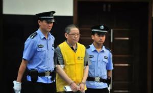 安徽萧县落马书记拟获减刑:曾交出一千多万赃款用于公务开支