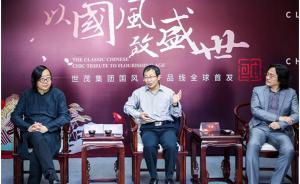世茂成立国风专家委员会:国风广筑,中国文化的最终居处