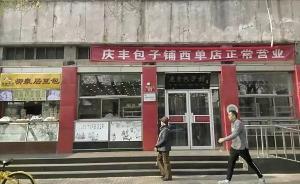 人民日报评论:北京正在进行的清理牌匾行动是否太一刀切?