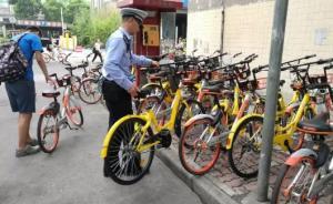 上海:即日起暂停新增投放共享单车,企业若违反纳入征信档案