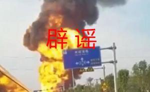 广州白云大道煤气管道爆炸?燃气集团:纯属造谣,已报警