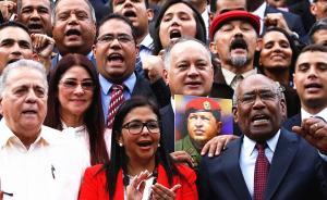 委内瑞拉制宪大会通过法令,授权制宪大会直接行使部分立法权