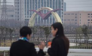欧美同学会组织海归建言上海自贸区发展:要引领国际规则制定