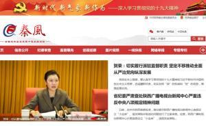 """陕西省纪委官方网站""""秦风网""""改版上线"""