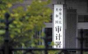 审计署:5省5市县通过出具承诺函等违规举债64.32亿元