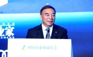 中国建材董事长宋志平谈企业家精神:创新、坚守和家国情怀
