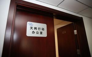 """部分""""红通人员""""归案纪实:一外逃者17年不敢写自己中文名"""