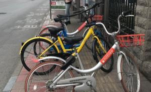 被挪用的共享单车押金:银行称专用账户平台并没有监管到位