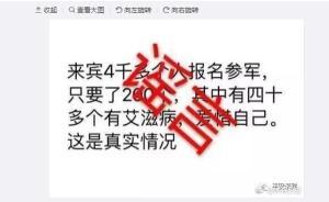 广西来宾市公安局辟谣:报名参军者中40多人有艾滋病系谣言