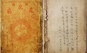 阅湖居得书记︱革命与桃花扇:吴文祺的1927