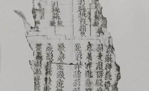 高山杉︱英藏黑水城出土西夏文《科注圆觉经》刻本残页