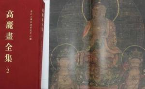 《高丽画全集》欧美藏品卷首发,高丽画已知存世仅160余幅