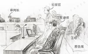 江歌案庭审|首日法庭内外全记录:复盘案发现场
