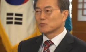 文在寅访华前谈萨德:韩方有必要换位思考中方的担忧