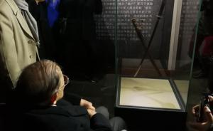 """南京大屠杀公祭日,""""百人斩""""武士刀上海展出"""