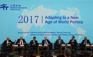 北阁对话丨美国前副国务卿:保持各自对中美关系的审慎态度