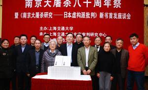 南京大屠杀公祭日|用日方材料反驳日本的南京大屠杀虚构派
